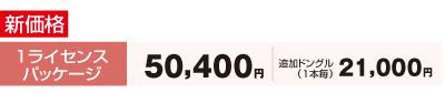 1ライセンスパッケージ50,400円 追加ドングル(1本毎)21,000円